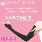 Yahoo!お家DECOのお店efiLuz エフィルスUV手袋 UVアームカバー UVカットグローブ UV-2741フィットスタイル ロング ブラック 指なしタイプ オタフク手袋