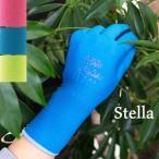 ガーデニング 手袋 おしゃれ ガーデングローブ Stella