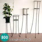 花台 鉢台 鉢スタンド 鉢置き台 フラワースタンド スリムボールスタンド 800 GD-0430 サンカ