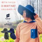 帽子 おしゃれ 農作業 monkuwa モンクワ Wガーゼ 2Way フードハット MK38181 日よけ UV 農業女子 レディース 女性用 ガーデニング 農作業着 野良着