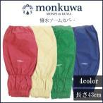 腕カバー おしゃれ 農作業 monkuwa モンクワ 撥水アームカバー MK36119