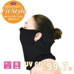 Yahoo!お家DECOのお店efiLuz エフィルスオタフク手袋 フィットスタイル フェイスカバー メッシュ付 UV-2991 オタフク手袋