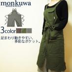 おしゃれ 農作業着 monkuwa モンクワ 綿ストレッチガーデンエプロン MK38175 Fサイズ 全3色 レディース 農作業 服装 T志 Z