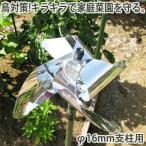 キラリン風車 200mm×200mm φ16mm支柱用 家庭菜園 園芸 ガーデニング 農業 農作業 防鳥 対策 カラス 金TD
