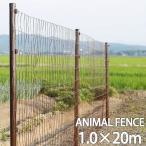 アニマルフェンス 1.0×20m ブラウン フェンス金網と支柱11本のセット 茶 ドッグラン 柵 屋外 庭 畑 家庭菜園 ペット ドックラン シN直送