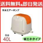 電磁式エアーポンプ 吐出専用(省エネタイプ) AP-40P