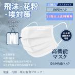 国内発送 販売中 大人用不織布 使い捨てマスク 三層保護フィルタ 50枚箱入り 男女性 花粉症飛沫 ウイルス ハウスタスト PM2.5埃 耳にやさしい痛み軽減ひも