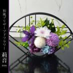 本州送料無料 和風プリザーブドフラワー アレンジメント 莉音(りおん) 誕生日 プレゼント 還歴 古希 米寿 白寿 傘寿