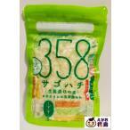 レシピ付 お米生まれの発酵調味料 358 サゴハチ 生糀漬の素 三五八 100g×3袋