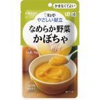 (箱販売)キューピー やさしい献立 なめらか野菜 かぼちゃ(6食セット)