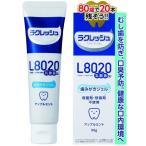 ジェクス L8020乳酸菌 ラクレッシュ 歯みがきジェル 50g