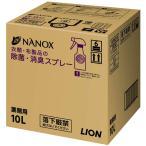 トップNANOX(ナノックス) 衣類・布製品の除菌消臭スプレー 10L(ライオンハイジーン)
