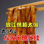 太っちょなみえ焼そば 12袋(1袋3食入り) 福島グルメ