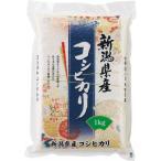 新潟県産 コシヒカリ(1kg)*