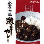 会津地鶏カレー5個セット(激辛5個)*