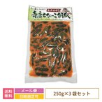 会津味噌使用 青唐ちびっこ胡瓜×3袋*
