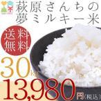 お米 30kg  29年度 山口県産萩原さんちのお米「夢ミルキー米 30kg」送料無料 白米 玄米 ギフト