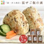 混ぜご飯 送料無料 「萩・井上商店 混ぜご飯の素 2袋」選べる2袋 おにぎり  お試し ポイント消化
