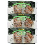 びっくりドンキー 乳・小麦・卵を使わないハンバーグ 3袋セット 260g  アレルギー対応食品