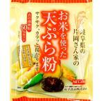 お米を使った天ぷら粉 小麦不使用 乳不使用 卵不使用 アレルギー対応食品