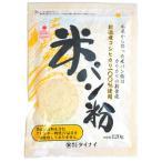 タイナイ 米パン粉 小麦不使用 乳不使用 卵不使用 アレルギー対応食品