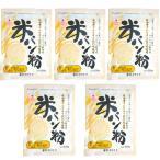 米パン粉 5袋セット 小麦不使用 乳不使用 卵不使用 アレルギー対応食品