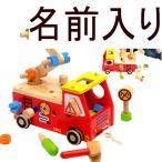 名入れ 「アクティブ消防車」木のおもちゃ 出産祝い