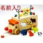 名入れ「アニマルビーズバス」【エドインター】 木のおもちゃ 出産祝い 木製  知育玩具 知育 型はめ 形合わせ ポストボックス お誕生日 3歳 【楽ギ