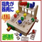 ●「大工さんのワークベンチ」人気の木のおもちゃ! 送料無料 手先 指先 訓練 木製 知育玩具 出産祝い 男の子 お誕生日(1歳 2歳 3歳) プレ