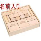 積み木「無塗装つみき」日本製  1歳 2歳 木の積み木 木製 積木 木のおもちゃ 出産祝い  名入れ 名前入り