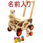 乗用玩具「ウォーカー&ライド カウ」 1歳 誕生日プレゼント 女 出産祝い 名前入り  乗用玩具 カタカタ 手押し車