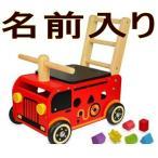 名前入り「ウォーカー&ライド 消防車」 乗用玩具 カタカタ 手押し車 誕生日 1歳 男 1歳 誕生日プレゼント 出産祝い  名前入り