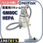 ニルフィスク GM80C HEPA仕様 業務用掃除機  (107402282+11565000)