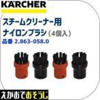ケルヒャー スチームクリーナー用 ポイントブラシ 4個入(オプション部品) (2.863-058)