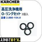 ケルヒャー高圧洗浄機用 オーリング Oリング(高圧洗浄機用補修部品) (2.880-154)