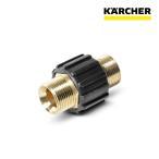ケルヒャー業務用高圧洗浄機用 延長高圧ホースカップリング (4.403-002)