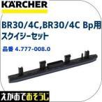 ケルヒャー 業務用床洗浄機BR30/4C用スクイジーセット(青)標準 1本(4.777-008)