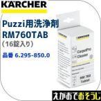 ケルヒャー カーペットリンスクリーナー用 RM 760 タブレット 弱アルカリ性洗浄剤 16錠入(6.295-850)