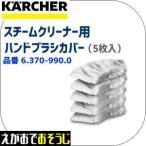 ケルヒャー スチームクリーナー用 ハンドブラシカバー5枚組 (6.370-990)