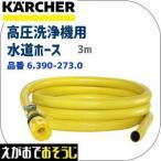 ケルヒャー高圧洗浄機用 水道ホース 3m (逆止弁付き水道ホース側カップリング、ホースバンド(蛇口取付用)付) (6.390-273.0)