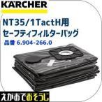 ショッピングバック ケルヒャー業務用 セーフティーフィルターバック5枚 (乾湿両用掃除機 NT35/1 Tact H、NT361 Eco H 専用)(6.904-266)