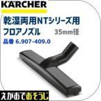 ケルヒャー業務用 フロアノズル ゴムレール、ローラー付 360mm (NTシリーズ用 オプション部品)(6.907-409)