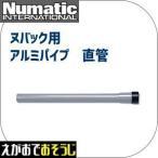 ショッピングバック ジェームス、ヌバック用アルミパイプ直管 1本(NVA15J)