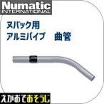 ショッピングバック ジェームス、ヌバック用アルミパイプ曲管 1本(NVA14J)