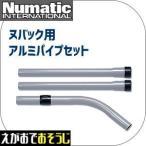 ショッピングバック ジェームス、ヌバック用アルミパイプ3本セット(NVA10J)