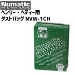 【送料無料】 Henry用ダストパック 10枚入 (NVM 1CH)