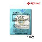 【在庫あり】リンレイ掃除機用 純正 3重層紙 紙パック10枚 (ドライバキューム RD370, RD-ECO2 用)(RDS0217)