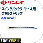 ショッピングバック リンレイ掃除機 スイングバック14用 ブラシストリップ (RU0071)