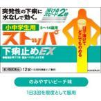 小中学生用ストッパ下痢止めEX (12錠入)『第2類医薬品』