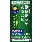 ポポンVL整腸薬 240錠【第3類医薬品】